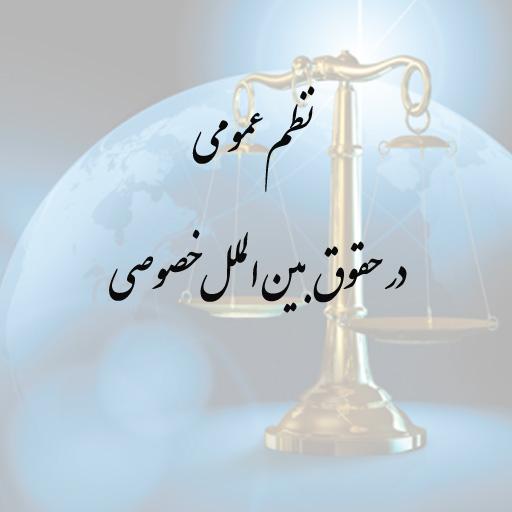 مفهوم نظم عمومی در حقوق بین الملل خصوصی و جایگاه آن در داوری تجاری بین المللی