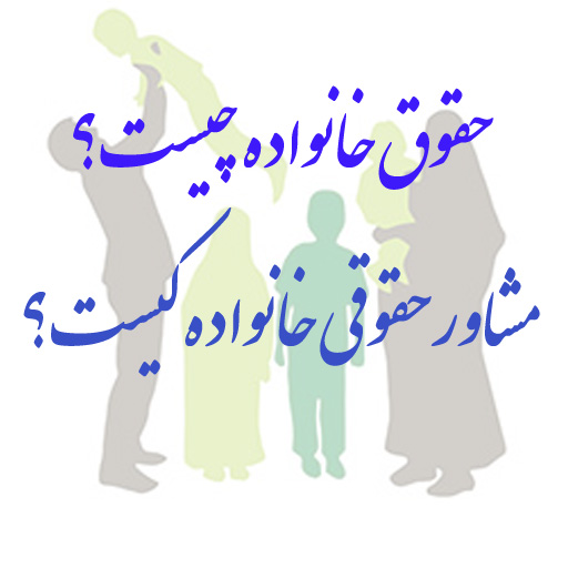 حقوق خانواده چیست؟ دفتر وکالت و داوری علمی