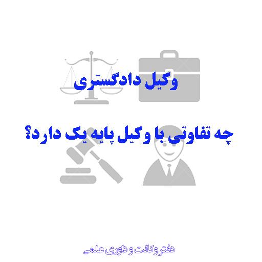 کار آموز وکالت - دفتر وکالت و داوری علمی ، وکیل پایه یک دادگستری ، اختیارات کارآموز وکالت ، تفاوت کارآموز با وکیل پایه یک ، اختیارات وکیل پایه یک