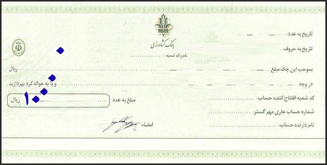 آیا اضافه کردن مبلغ در چک سفید امضا، مجاز است؟