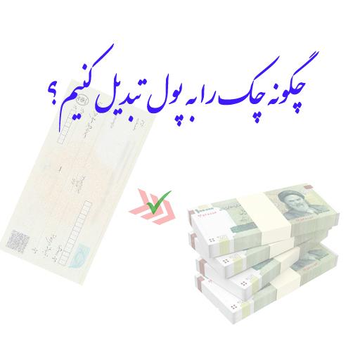 چگونه چک را به پول تبدیل کنیم؟