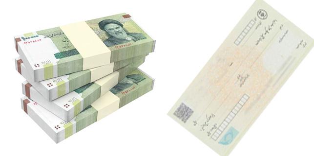 چگونه چک را به پول تبدیل کنیم ؟