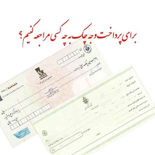 برای پرداخت چک به چه کسی مراجعه کنیم؟