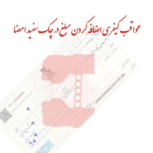 نوشتن مبلغ در چک سفید امضا چه عواقب کیفری دارد؟ -