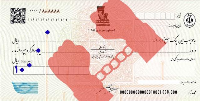 عواقب کیفری اضافه کردن مبلغ در چک سفید امضا