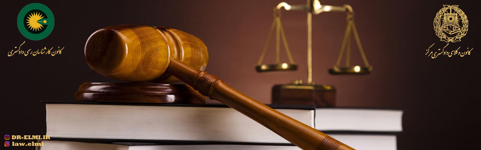 دفتر و کالت و داوری علمی