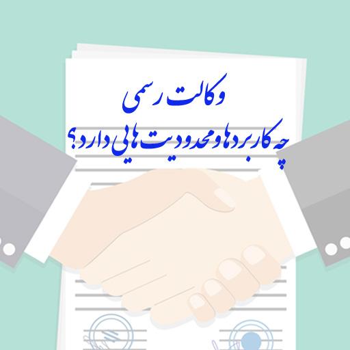 وکالت رسمی چه کاربردها و محدودیت هایی دارد؟ - وکالت نامه - وکیل - امور حقوقی