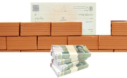 جلوگیری از تبدیل چک به پول - دستور عدم پرداخت چک