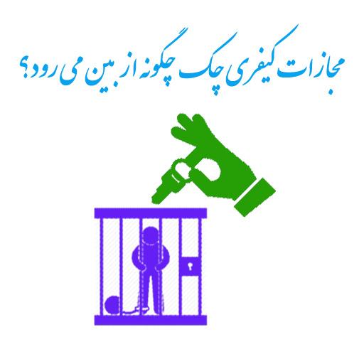 چک بی محل