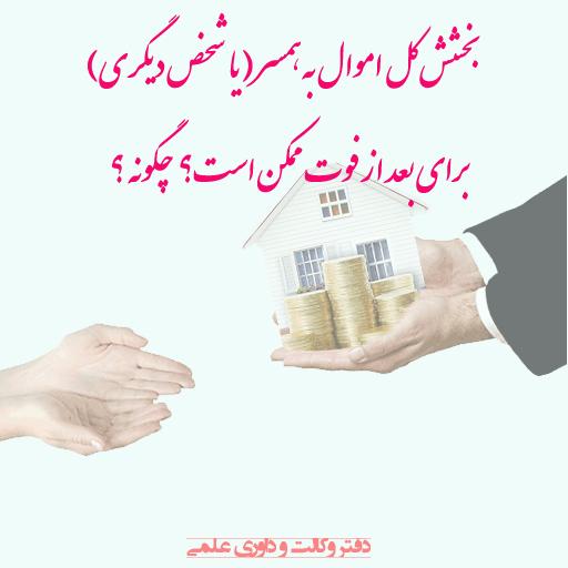 بخشش کل اموال به همسر برای بعد از فوت چگونه ممکن است؟ -  محروم کردن بعضی از ورثه -  محروم کردن از ارث