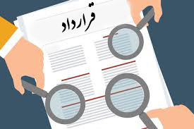 حقوق قرارداد ، قرارداد ، قرارداد حقوقی ، مشاور حقوقی قرارداد ، مشاور قرارداد ، مشاوره حقوقی ، قواعد حاکم بر روابط  قرارداد