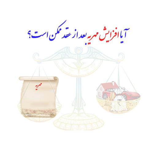 افزایش مهریه بعد از عقد در رویه قضایی - ماهیت حقوقی افزایش مهریه -   مهریه در سند ازدواج